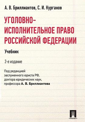 Уголовно-исполнительное право Российской Федерации: учебник