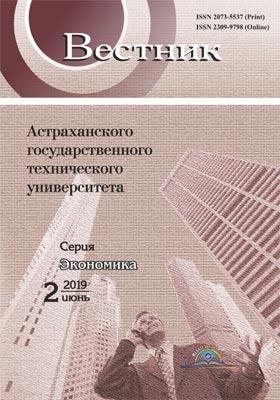 Вестник Астраханского государственного технического университета. Серия: Экономика: журнал. 2019. № 2