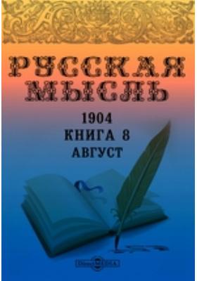 Русская мысль. 1904. Книга 8, Август