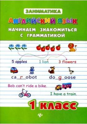 Английский язык. Начинаем знакомство с грамматикой. 1 класс