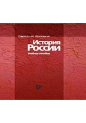 История России. Учебное пособие для вузов