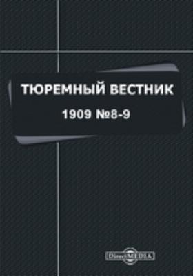 Тюремный вестник. №№ 8-9. Август-сентябрь