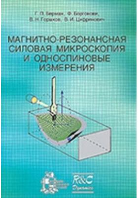Магнитно-резонансная силовая микроскопия и односпиновые измерения