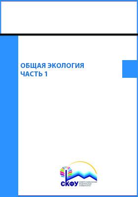 Общая экология : лабораторный практикум: практикум, Ч. 1