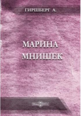 Марина Мнишек: историческое исследование