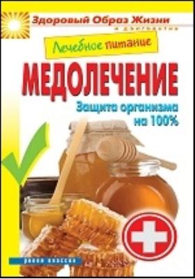 Лечебное питание. Медолечение. Защита организма на 100 %: научно-популярное издание