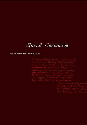 Памятные записки: литературно-публицистическое издание