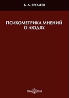 Психометрика мнений о людях: учебно-методическое пособие