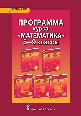 Программа курса «Математика». 5–9 классы: методическое пособие