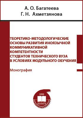 Теоретико-методологические основы развития иноязычной коммуникативной компетентности студентов технического вуза в условиях модульного обучения: монография