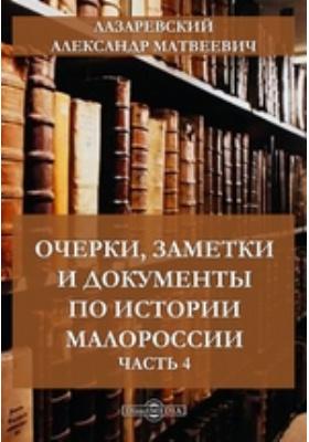 Очерки, заметки и документы по истории Малороссии, Ч. 4