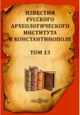 Известия Русского археологического института в Константинополе: журнал. 1908. Т. 13