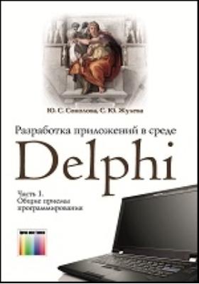 Разработка приложений в среде Delphi : в 2-х ч., Ч. 1. Общие приемы программирования