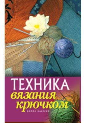 Техника вязания крючком: научно-популярное издание