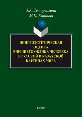 Лингвоэстетическая оценка внешнего облика человека  в русской и казахской картинах мира: монография
