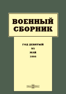 Военный сборник: журнал. 1866. Т. 49. №5