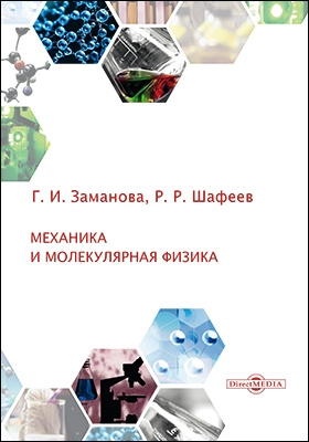 Механика и молекулярная физика: учебное пособие