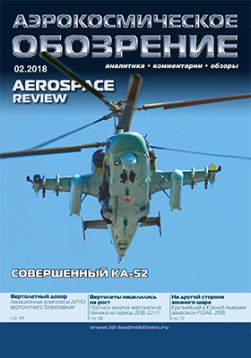 Аэрокосмическое обозрение : аналитика, комментарии, обзоры: журнал. 2018. № 2(92)