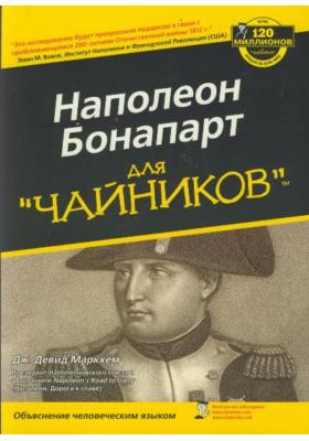 "Наполеон Бонапарт для ""чайников"" = Napoleon FOR DUMMIES"