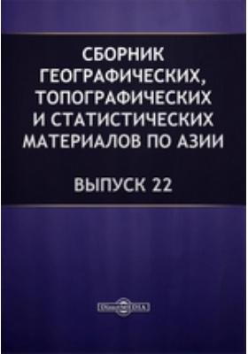 Сборник географических, топографических и статистических материалов по Азии. 1886. Вып. 22