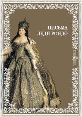 Письма леди Рондо, супруги английского министра при российском дворе, в царствование императрицы Анны Иоанновны