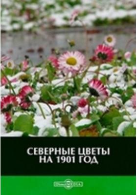 Северные цветы на 1901 год