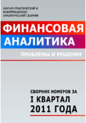 Финансовая аналитика = Financial analytics : проблемы и решения: журнал. 2011. № 1/12