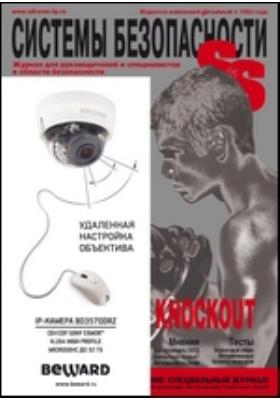 Системы безопасности = Security and Safety: журнал для руководителей и специалистов в области безопасности. 2014. № 2(116)