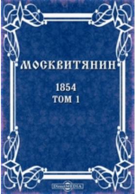 Москвитянин. 1854. Т. 1