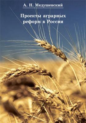 Проекты аграрных реформ в России : XVIII – начало XXI века: монография