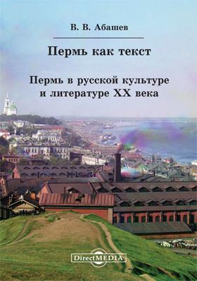 Пермь как текст : Пермь в русской культуре и литературе ХХ века