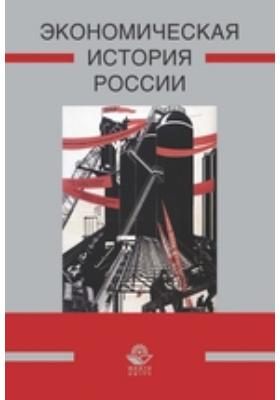 Экономическая история России: учебник