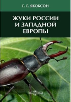 Жуки России и Западной Европы