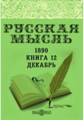 Русская мысль: журнал. 1890. Книга 12, Декабрь
