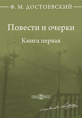Повести и очерки: художественная литература. Книга 1