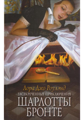 Засекреченные приключения Шарлотты Бронте = The Secret Adventures of Charlotte Bronte : Роман
