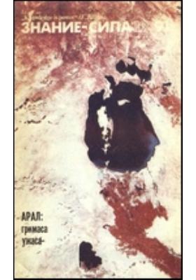 Знание-сила: журнал. 1991. № 12