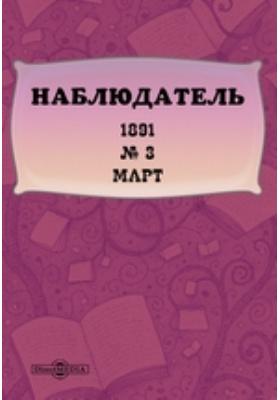 Наблюдатель: журнал. 1891. № 3, Март