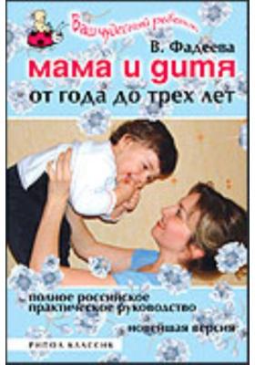 Мама и дитя. От года до трех лет