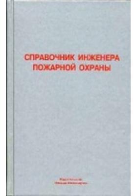Справочник инженера по пожарной охране: учебно-практическое пособие
