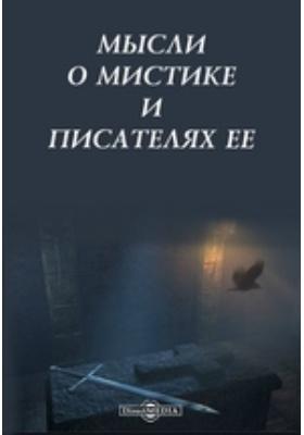 Мысли о мистике и писателях ее: духовно-просветительское издание