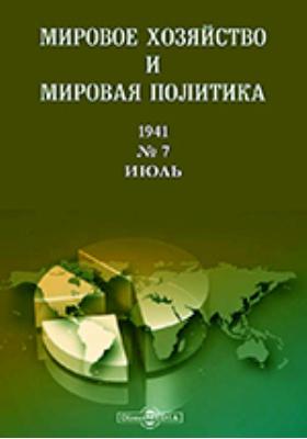 Мировое хозяйство и мировая политика. № 7. 1941 г, Июль
