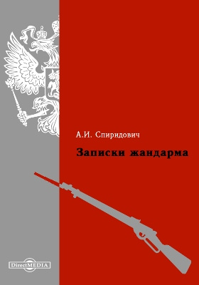 Записки жандарма: документально-художественная
