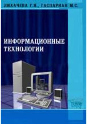 Информационные технологии: учебно-практическое пособие