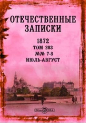 Отечественные записки: журнал. 1872. Т. 203, №№ 7-8, Июль-август