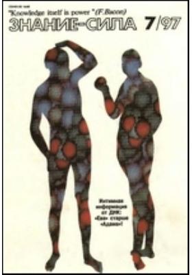 Знание-сила: журнал. 1997. № 7