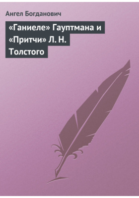 «Ганиеле» Гауптмана и «Притчи» Л.Н.Толстого
