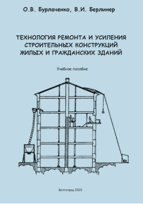 Технология ремонта и усиления строительных конструкций жилых и гражданских зданий: учебное пособие