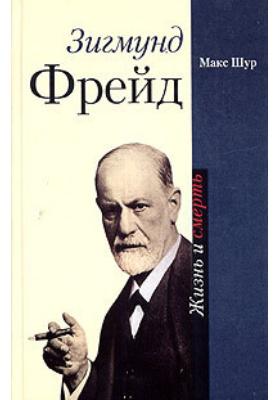 Зигмунд Фрейд. Жизнь и смерть