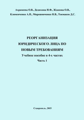 Реорганизация юридического лица по новым требованиям: учебное пособие : в 4 ч., Ч. 1